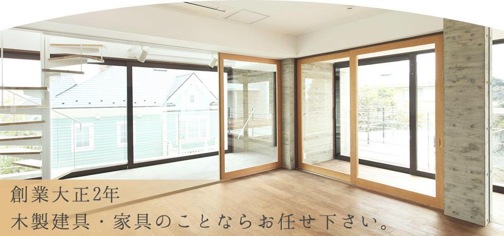 建具屋・木製建具・注文建具の設計・施工は神奈川・平塚・東京|松本木工トップ画像
