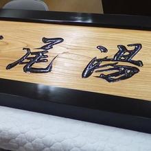 銭湯の木製看板
